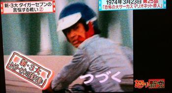 タイガーセブン マツコと有吉の怒り新党の画像2